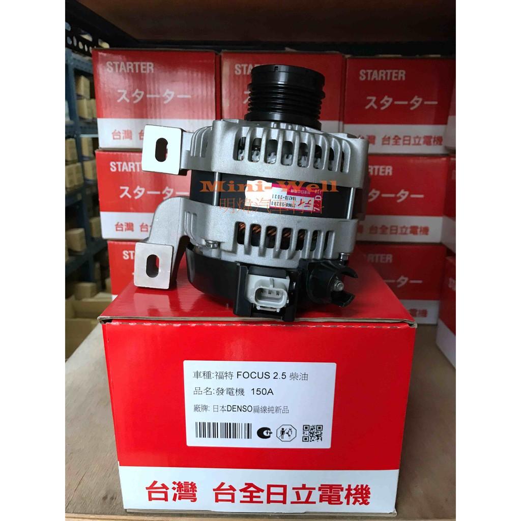 [明煒汽材] 福特 Ford FOCUS 2.5 柴油 150A 單向軸承 台全日立 全新品 發電機
