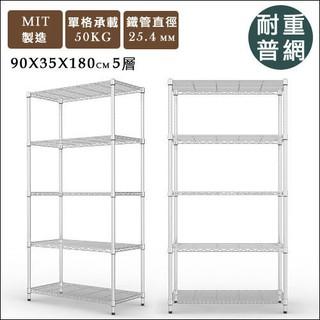 鐵架 收納架 置物架 層架系列【J0012】《IRON耐重普網》90X35X180五層架 MIT台灣製 臺中市
