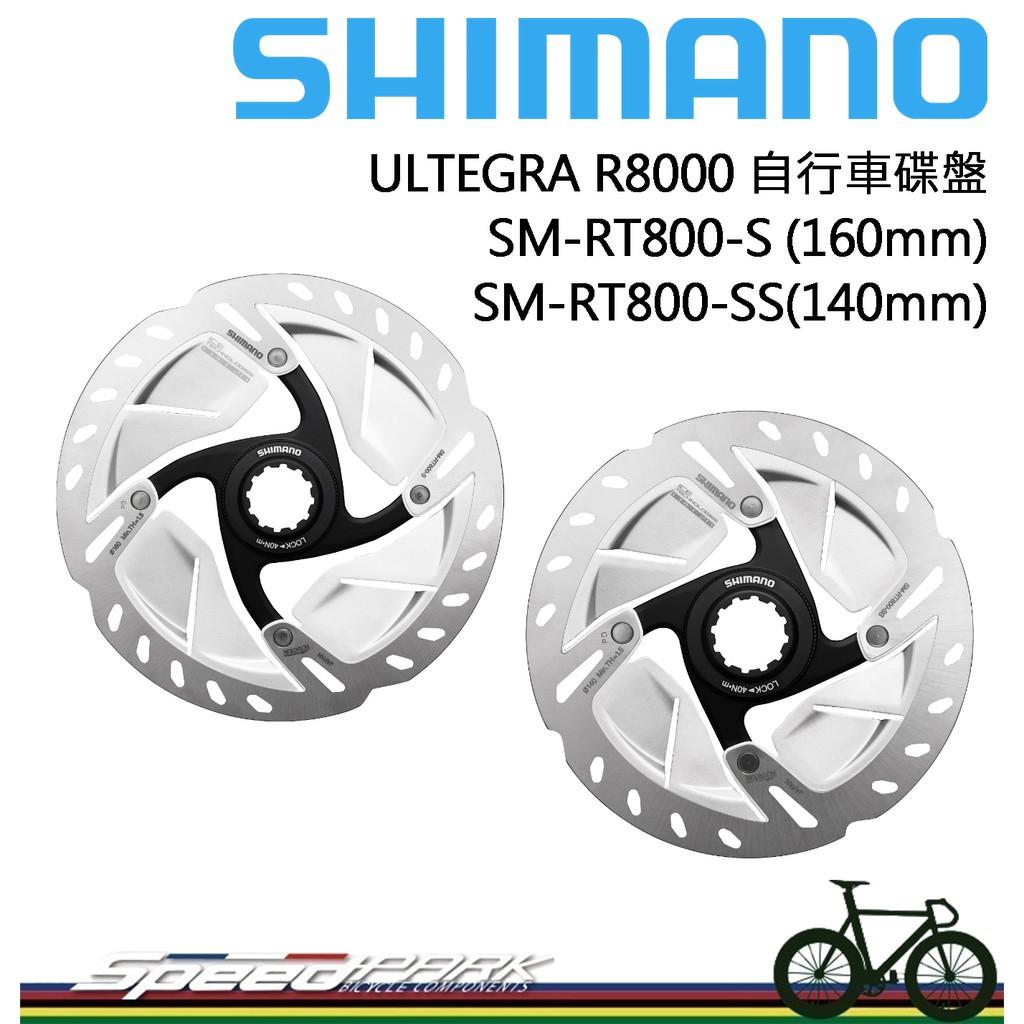【速度公園】Shimano Ultegra SM-RT800-S(160)/SM-RT800-SS(140)碟盤 碟片