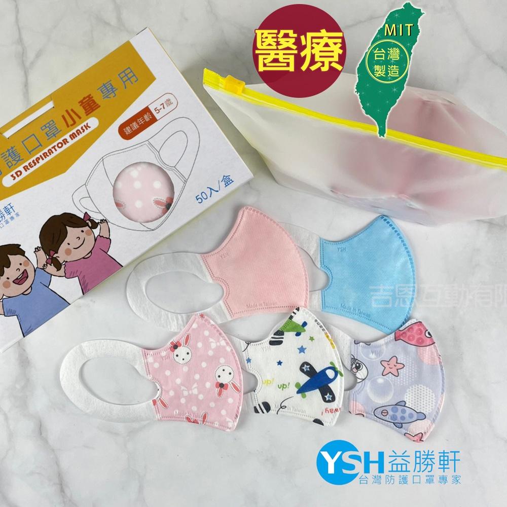 YSH益勝軒 台灣製 大童5-7歲醫用 3D立體口罩50入/盒 台灣醫療口罩專家 符合國家標準