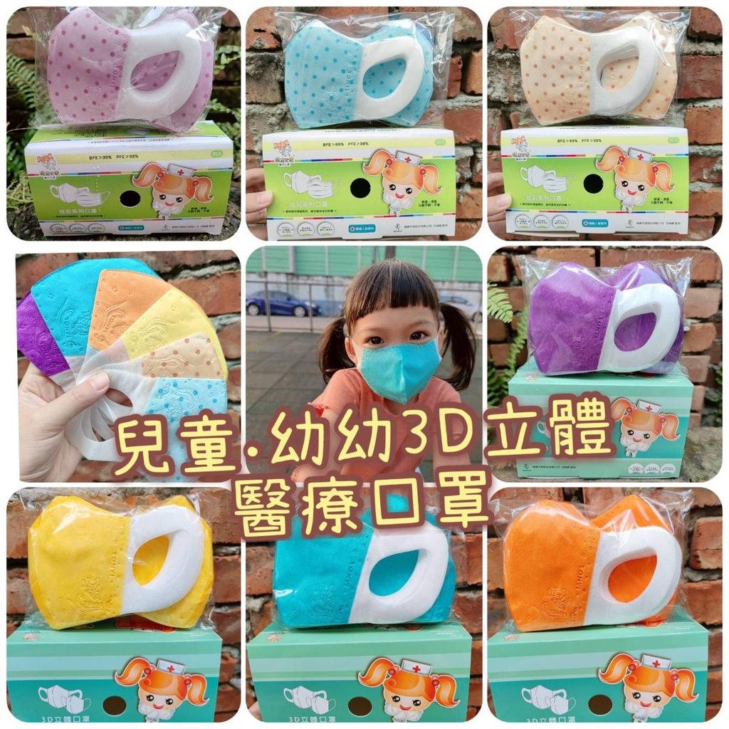 健康天使 3D立體幼童口罩50入 30入 3D立體耳繩 耳掛 兒童 成人 台灣優紙 醫用口罩 醫療口罩 小童口罩