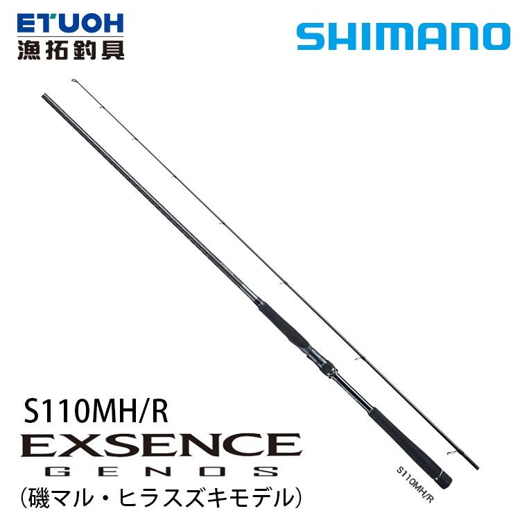 SHIMANO 18 EXSENCE GENOS S110MH/R [漁拓釣具] [海鱸竿]