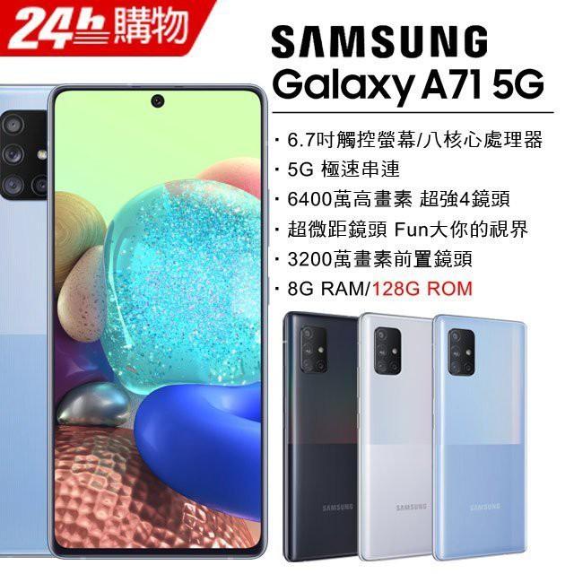SAMSUNG Galaxy A71 5G版 8G/128G(空機) 全新未拆封