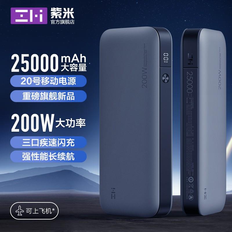 附發票 Zmi 20號 紫米20號 QB826 行動電源 100W 200W PD快充 25000mah Macbook