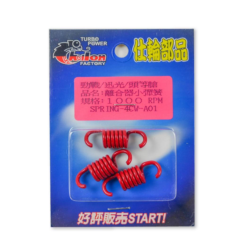CHALON 仕輪部品 離合器小彈簧 1000RPM 適用 勁戰 新勁戰 三代戰 四代戰 GTR AERO BWS