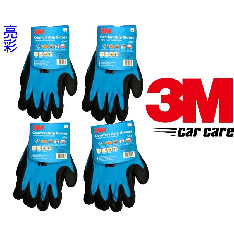 3M 亮彩舒適型 止滑 / 耐磨 手套(S-M-L-XL號) 透氣 防滑 3M手套 工作手套 韓國製 工作 騎車 作業