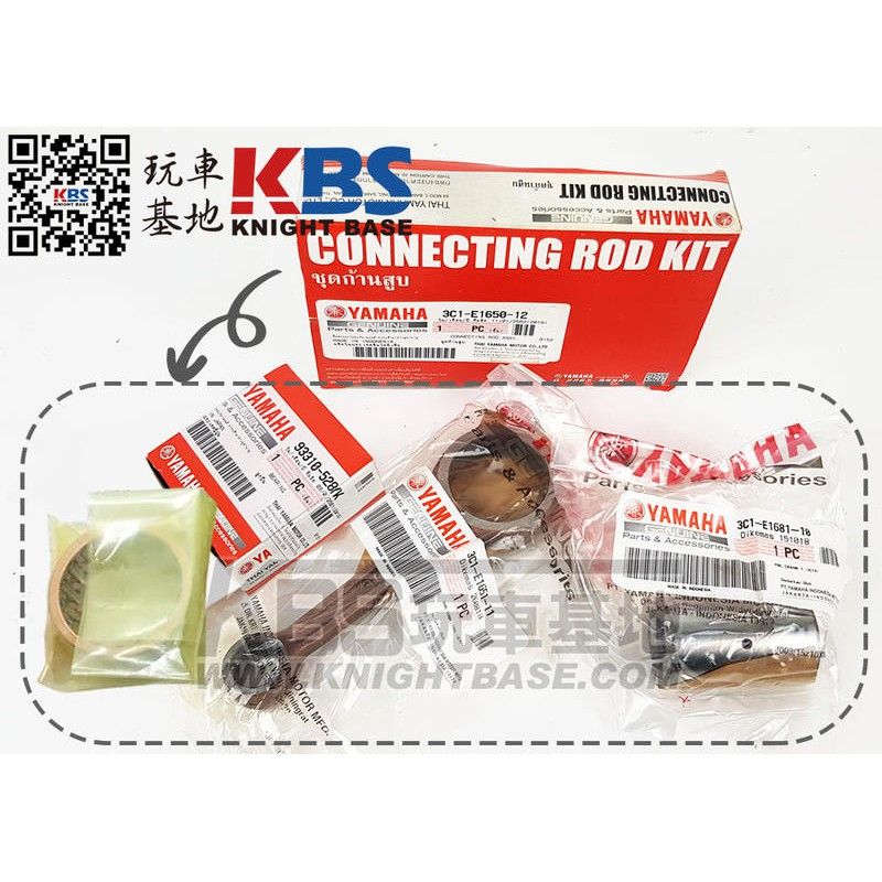 【玩車基地】YAMAHA R15 V2 曲軸連桿組 3C1-E1650-12 山葉原廠零件