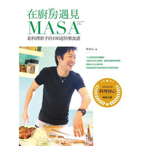 在廚房遇見MASA:給料理新手的100道快樂食譜(暢銷紀念版)[88折]11100840444