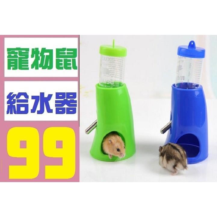 【三峽好吉市】寵物鼠飲水器 老鼠 天竺鼠 鼠窩 加溫燈 保溫 鼠籠
