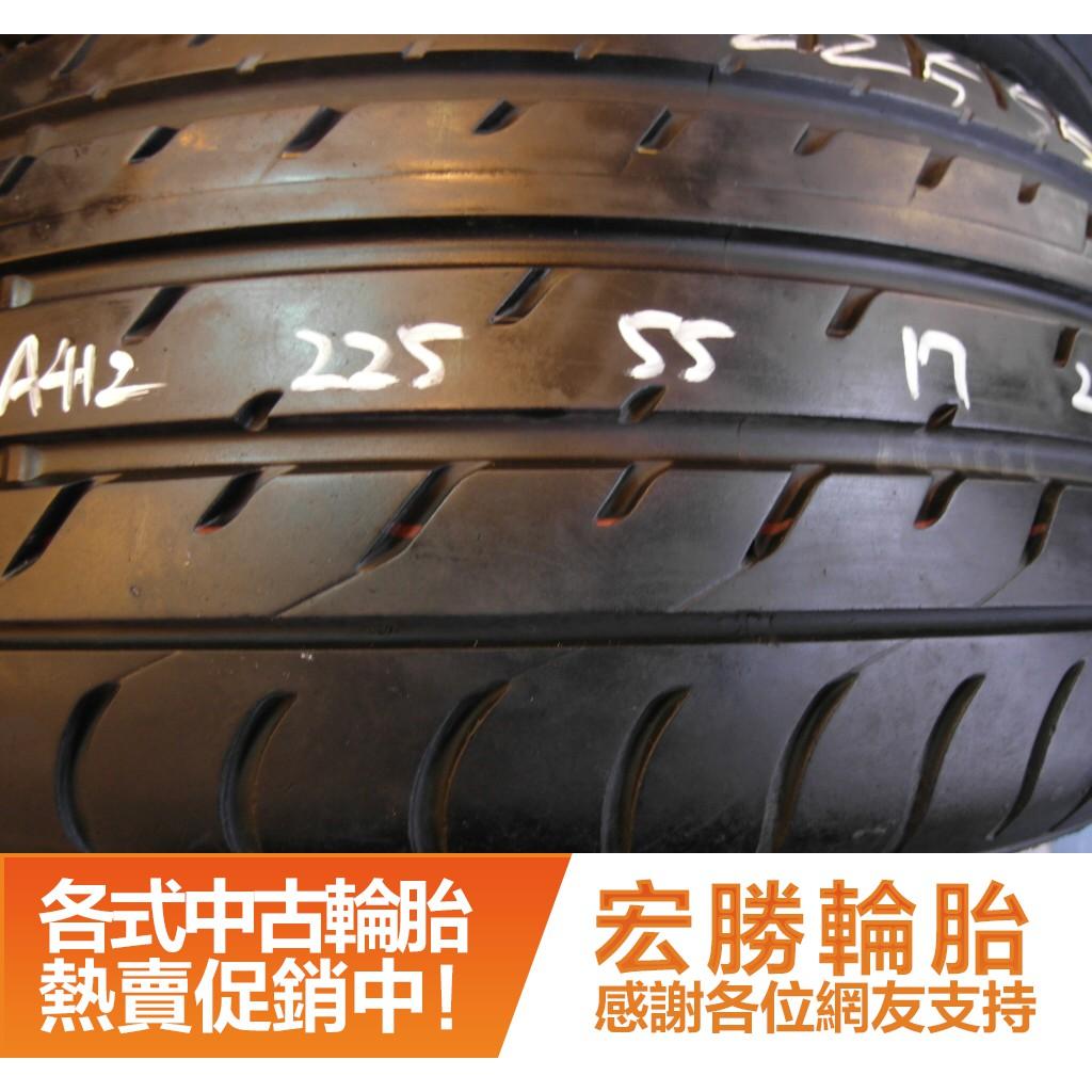 【宏勝輪胎】A412.225 55 17 東洋TOYO T1 9成 4條 含工8000元 中古胎 落地胎 二手輪胎