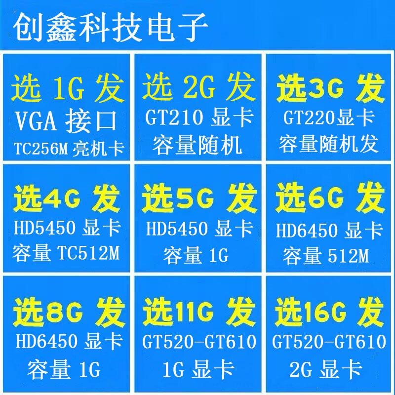 dWu4 GT210 GT220 GT610  GT630 HD5450 HD6450 GT520 2G顯卡PCI-