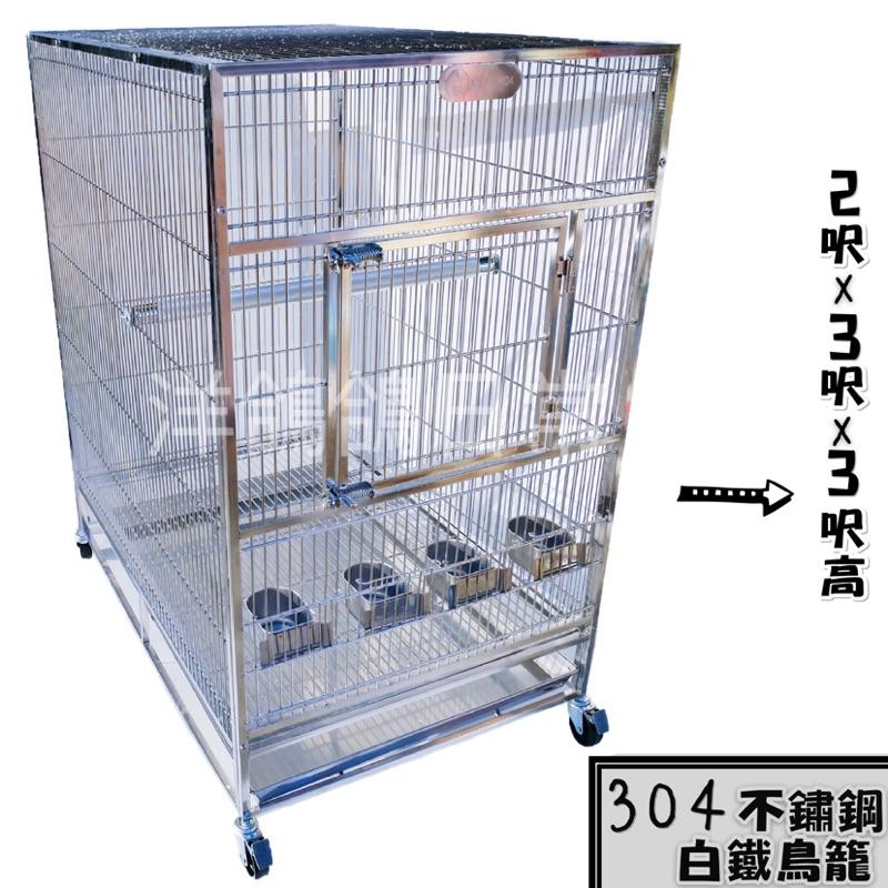現貨免運《2呎x3呎x3呎高 304白鐵鳥籠》附輪子、台灣製造、不鏽鋼鳥籠、白鐵鳥籠、鳥籠