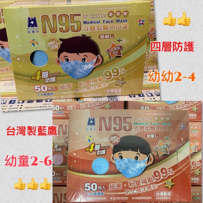附發票~藍鷹牌寶貝熊3D立體幼童/兒童口罩(N95等級)👍👍