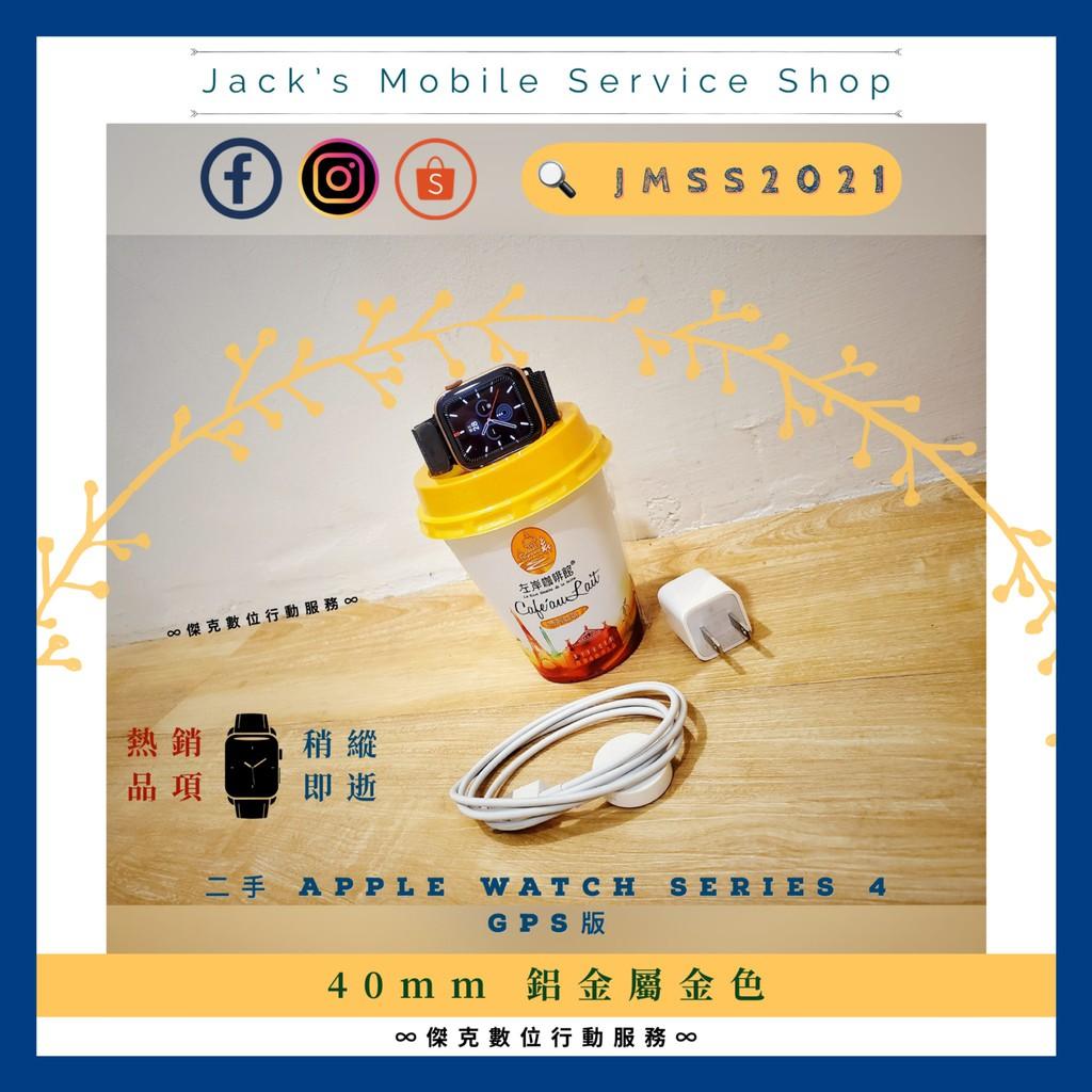 ⌚️ 二手 Apple Watch Series 4 40mm GPS版 鋁金屬金色 👉 高雄市區可相約面交 ⌚️199