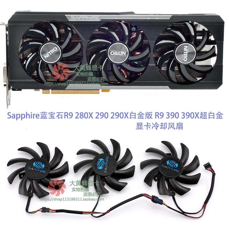 【嚴選品質】Sapphire藍寶石R9280X 290 290X白金版R9 390 390X超白金顯卡風扇 下殺特惠品質