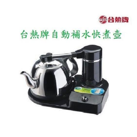 台熱牌自動補水快煮壺 S-666/泡茶機