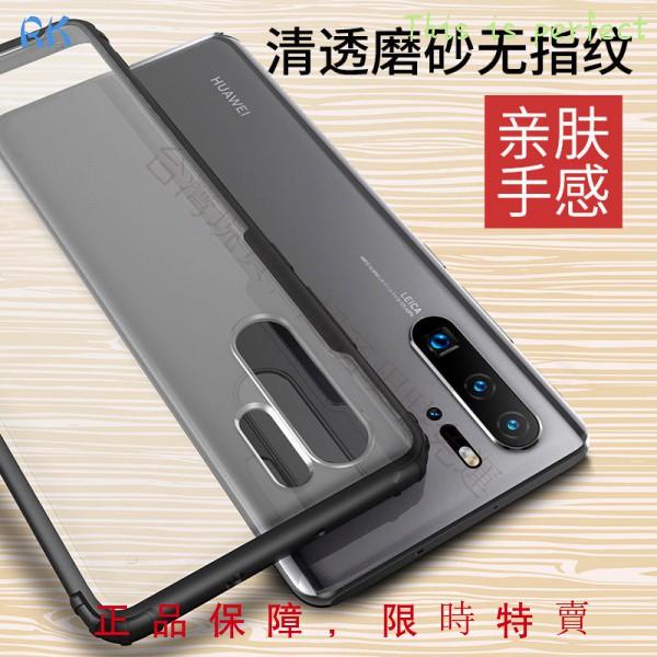 (現貨 全新) 爆款華為P30Pro手機殼P30保護殼新款男士女防摔保護套簡約超薄手機套