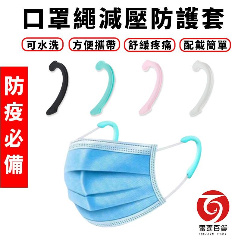 口罩繩減壓防護套 口罩繩防勒套 防護耳套 耳套 防勒 防水 耳朵不疼痛 雷霆百貨