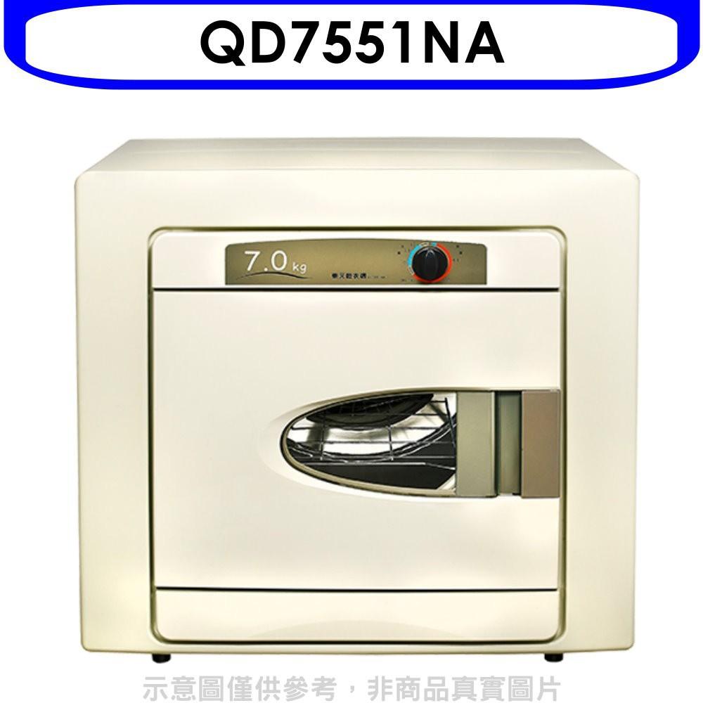 東元【QD7551NA】7公斤乾衣機 分12期0利率