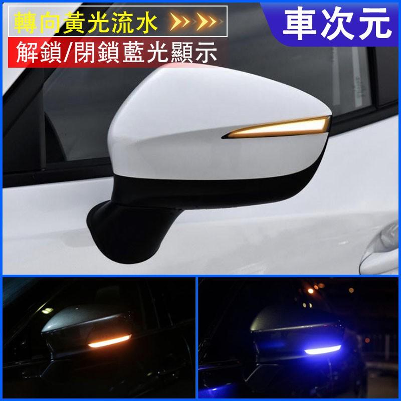 方向燈 後視鏡燈 Mazda馬自達CX-3CX-5 LED後視鏡流光方向燈 方向燈 流水燈 動態流水式燈 跑馬燈改裝