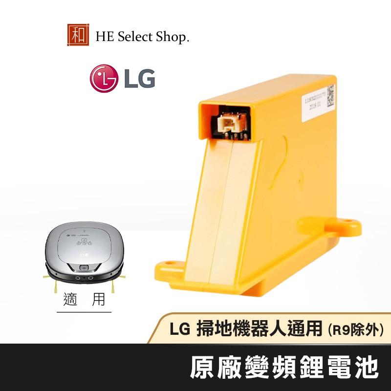 LG樂金 掃地機器人電池 EAC62218205 原廠耗材 全系列通用(R9除外) 變頻鋰電池