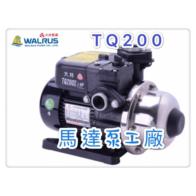 「馬達泵工廠」大井 WALRUS TQ200B 1/4HP 電子穩壓加壓機