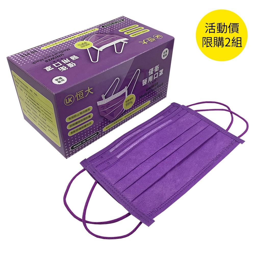 恒大優衛醫用口罩50入-薰衣草紫【康是美】