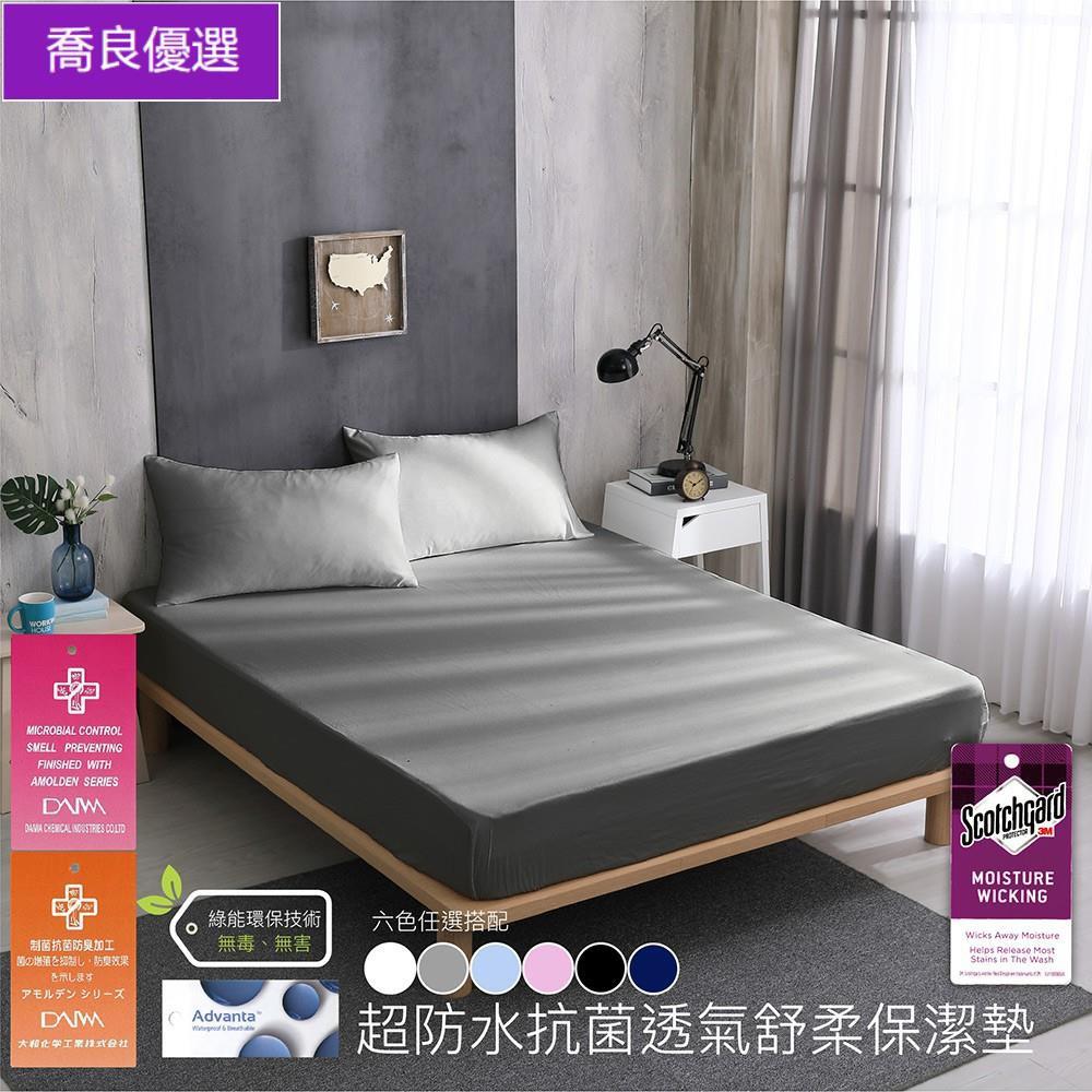 【現貨,熱銷】【岱思夢】 3M防水透氣保潔墊 單人 雙人 加大 特大 天絲防水保潔墊 防水 床包
