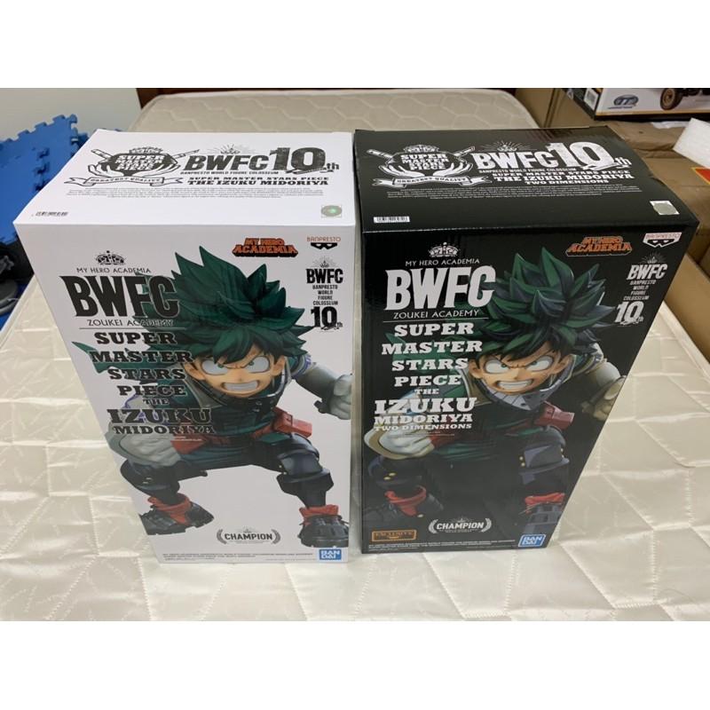 BWFC SMSP 我的英雄學院 綠谷出久 一般色 2D 配色/海外代理版