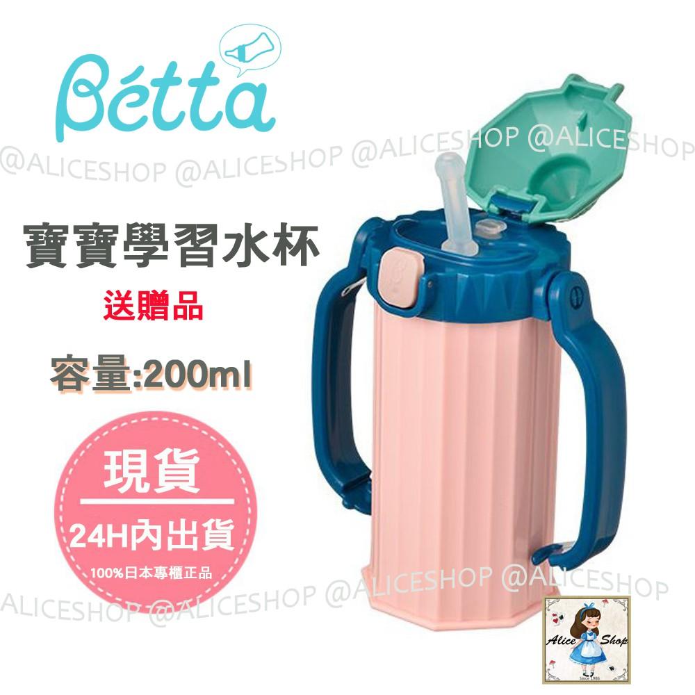 Alice Shop【日本現貨/送贈品】Dr.Betta Circus 超可愛 寶寶吸管水壺 學習杯 兒童水壺200ml