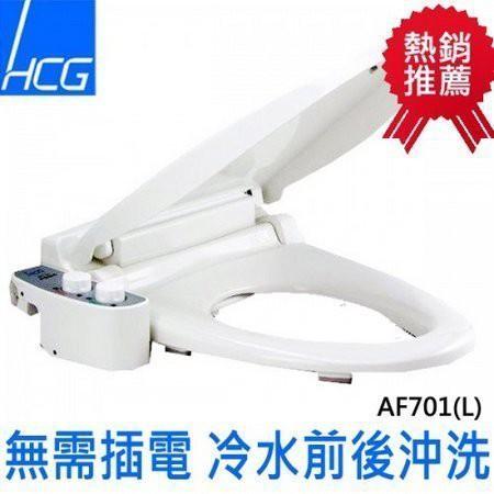 【原廠保固】HCG 和成牌 AF701 AF701L 冷水洗淨 雙噴嘴不用插電 免治馬桶座 / 免插電雙噴嘴