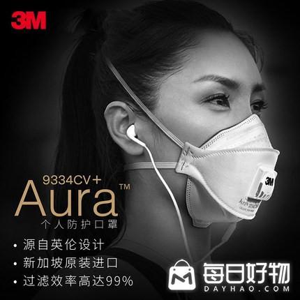 3M  N95 口罩 Aura 9334CV+ 有氣閥1片176元新加坡製非 9210 9011 8210