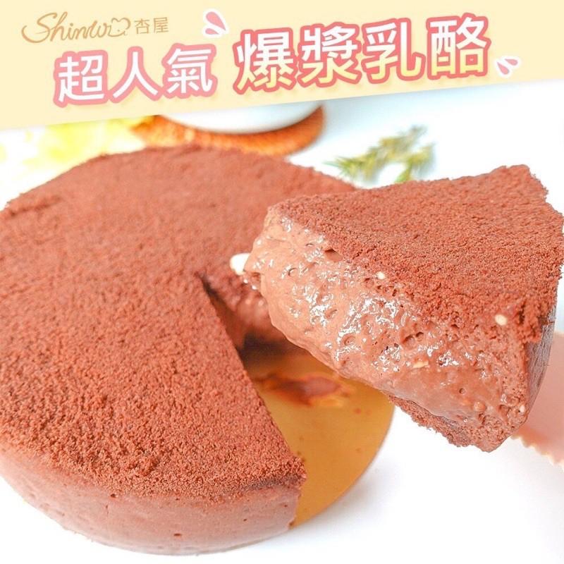 杏屋,浪漫-巧克力爆漿輕熟乳酪 5吋三入 堅持手作 蛋糕 甜點 彌月 伴手禮 團購美食