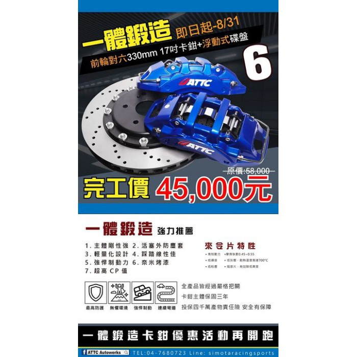超鑫鋁圈 ATTC 六活塞鍛造卡鉗 搭配330MM 浮動式碟盤 一體鍛造 完工價 限時優惠