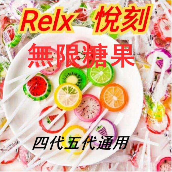 【relx 悅刻四代】台灣現貨秒發 草莓冰 香薄荷 綠豆冰 桃氣烏龍 多種口味 悅刻糖果
