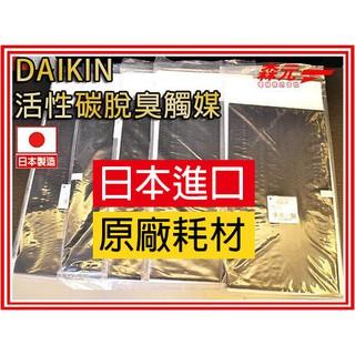 【森元電機】DAIKIN 脫臭觸媒 (1片) ACK70P TCK70M TCK70N MCK70N ACK70T 可用 臺北市