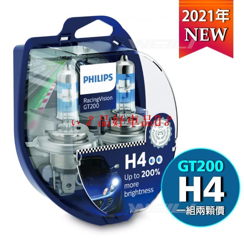 ぃ☍滿399出貨ぃ*☍【新品】PHILIPS飛利浦 RacingVision 競技光GT200 +200% H4大燈燈泡
