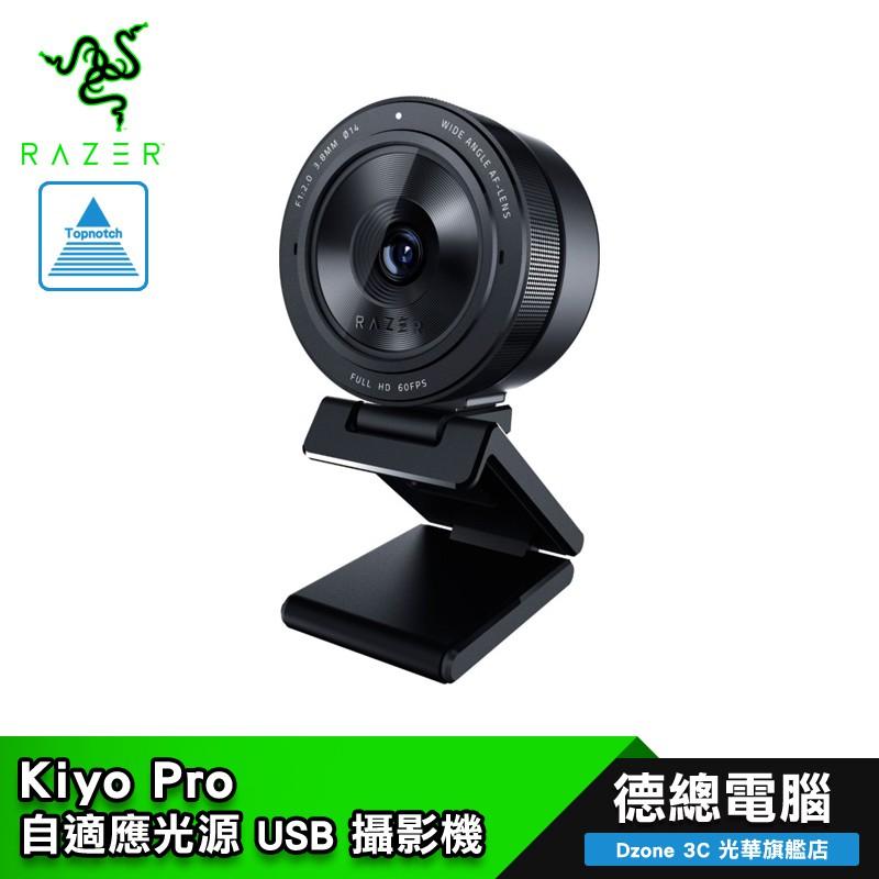 【RAZER 雷蛇】Kiyo Pro 清姬 專業版 Webcam 桌上型網路直播視訊攝影機 自適應光源