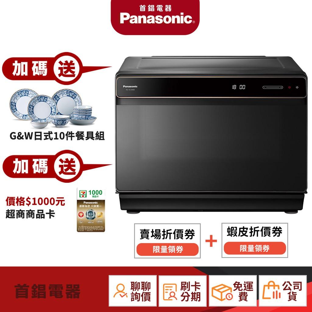 國際 Panasonic NU-SC300B 30L 蒸氣烘烤爐