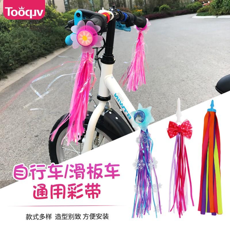 兒童自行車彩帶滑板車把穗飄帶三輪車流蘇童車車把彩帶裝飾掛配件 一見傾心
