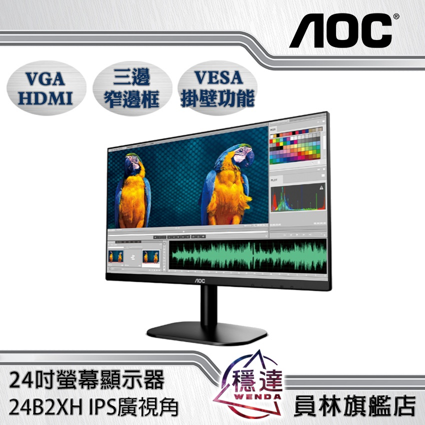 【艾德蒙AOC】24B2XH IPS面板無閃爍 24吋液晶螢幕/附HDMI線一條/限時免運!!!