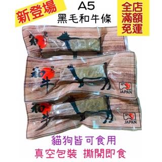 💕現貨速出💕 原始叢林 黑毛和牛排 貓狗皆可食用 天然零食 日本和牛 手做鮮食 新竹縣
