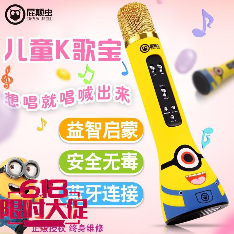 現貨正品hifier/屁顛蟲MC-300兒童麥克風唱歌機無線藍牙連接卡拉OK話筒
