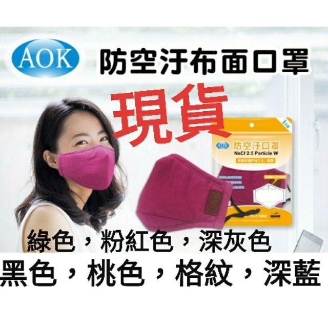 現貨AOK 防空汙口罩 純棉布口罩 (布面-藍色 黑色 桃紅色 格紋) 1入/包  防護PM2.5 防空污 非醫療口罩
