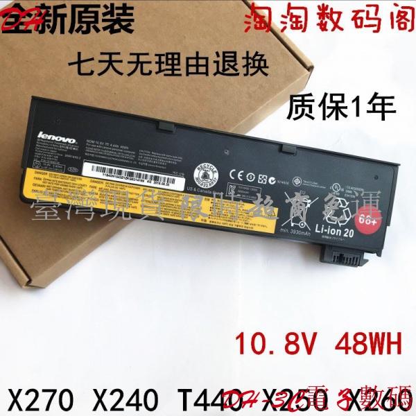 【現貨】原裝聯想ThinkPad X220 X220i X220S X230 X230i 9芯 筆記本電0