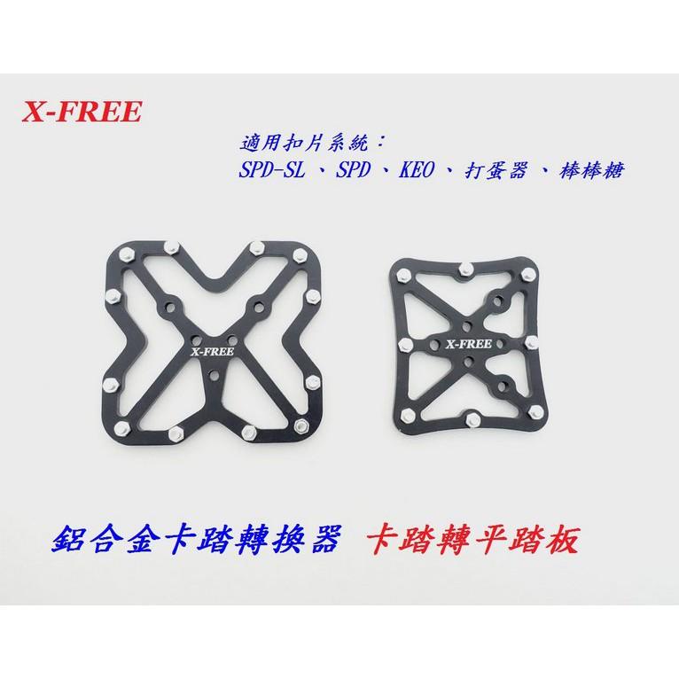 《意生》鋁合金卡踏轉換器 X-FREE鎖踏轉一般踏板 轉換座平踏板 SPD-SL KEO 打蛋器 棒棒糖自行車公路車單車