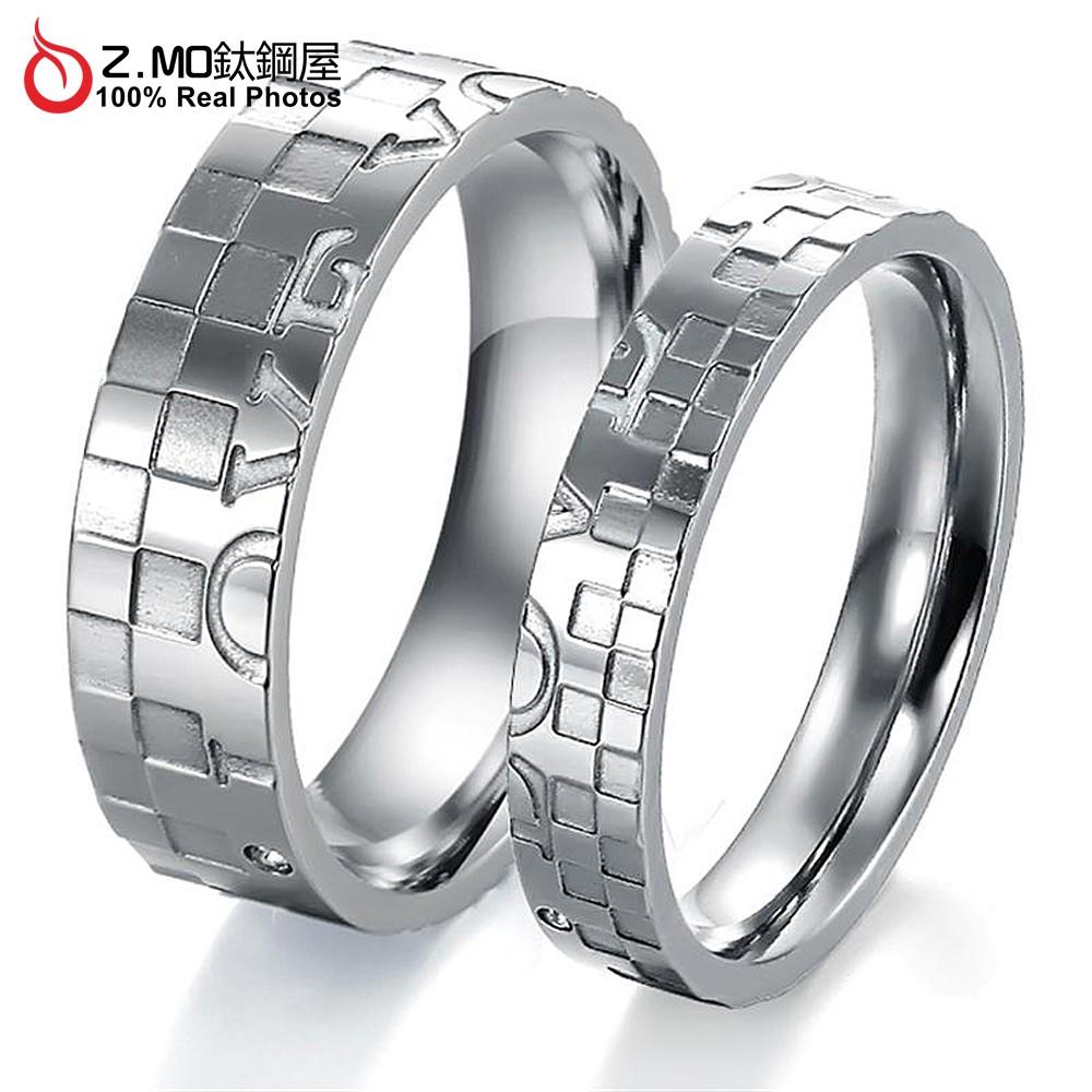 情侶對戒指 Z.MO鈦鋼屋 戒指 情侶戒指 白鋼對戒 鈦鋼戒指 可刻字 方格戒指 告白戒指 生日送禮【BKY323】