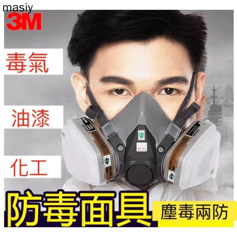 平台最便宜 現貨 3M 防毒面具 6200防塵 口罩 噴漆專用甲醛化工農藥煤礦工業 粉塵 霧霾罩