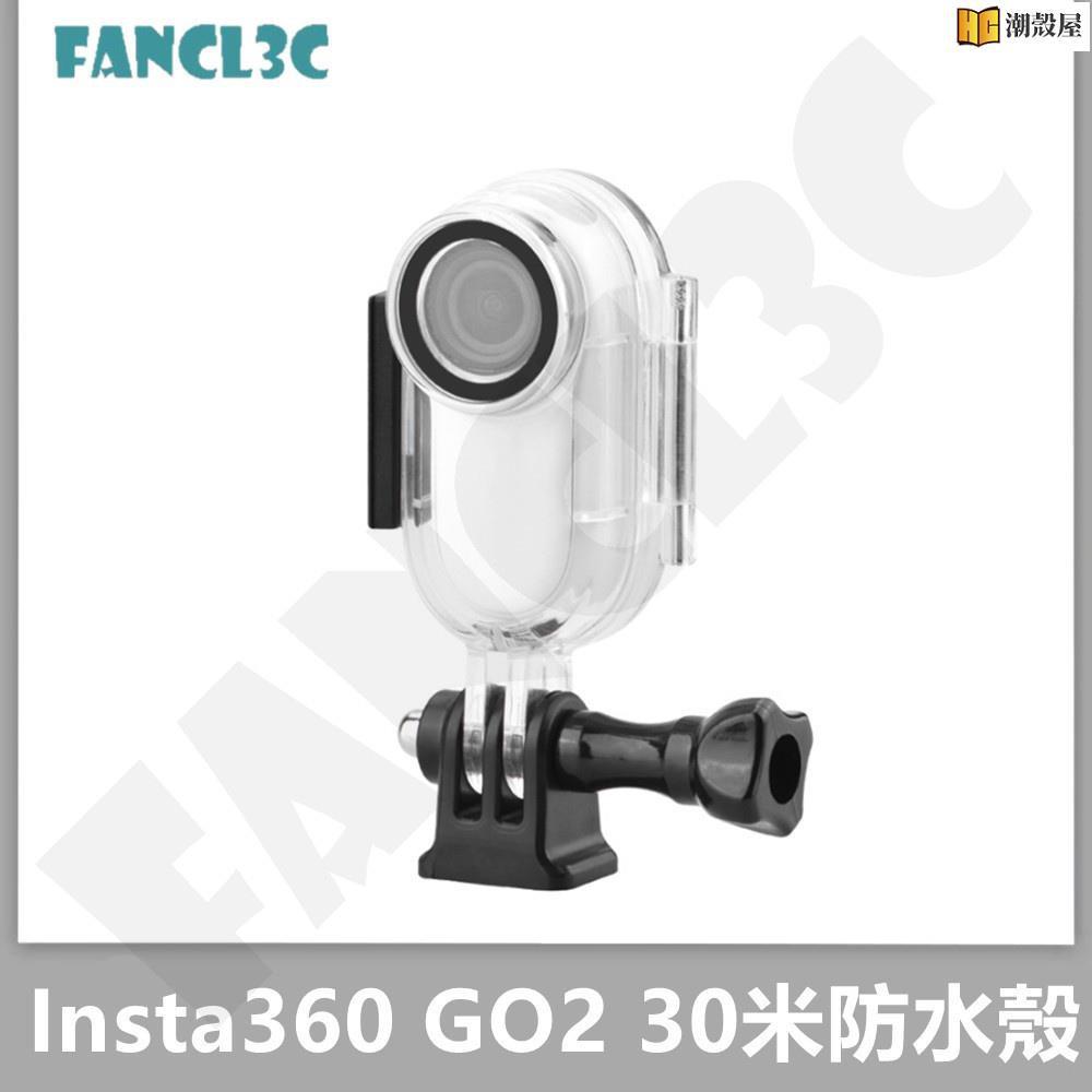 9.9特賣#Insta360 Go 2 防水殼 30米潛水殼 Insta360 GO2水下拍攝保護罩配件