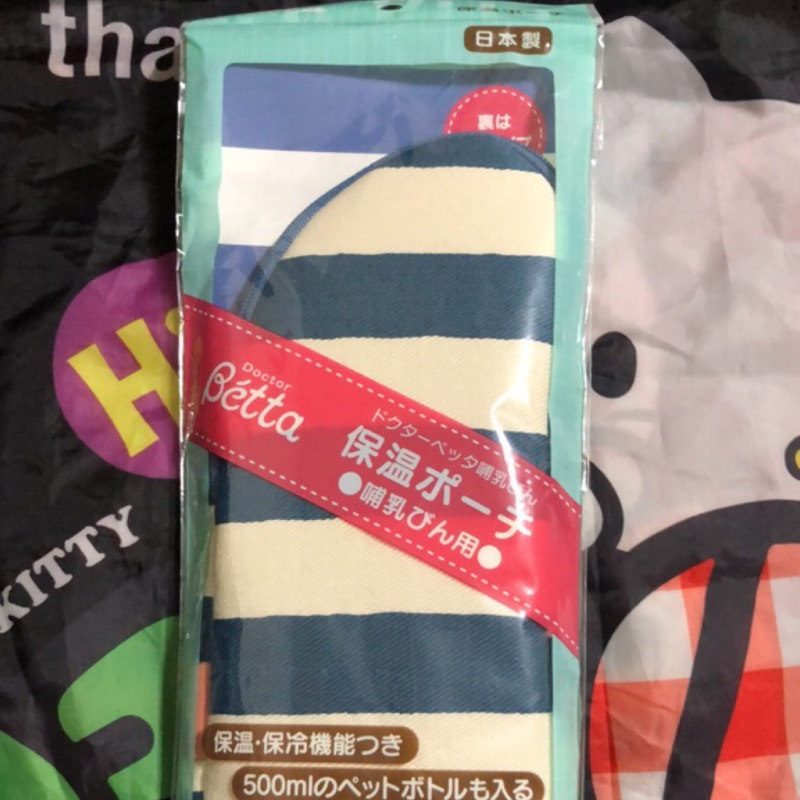 全新~日本🇯🇵製 Betta奶瓶專用保溫袋
